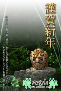 2010ネンガのコピー2